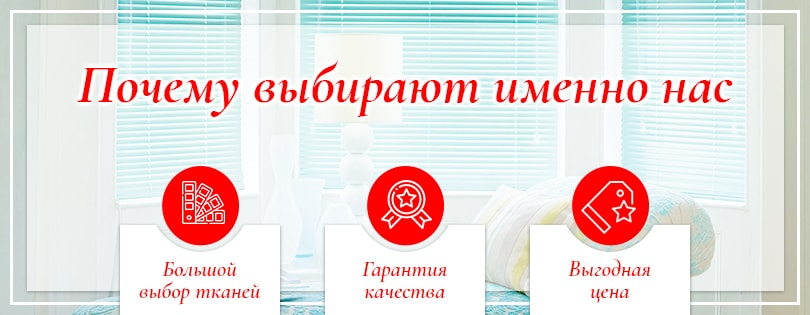 Баннер_okna-vid_Жалюзи-min
